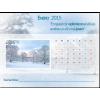 Calendario imán mensual 2017 personalizado